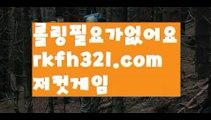 {{모바일pc홀덤}}【로우컷팅 】【rkfh321.com 】적토마게임주소【rkfh321.com 】적토마게임주소pc홀덤pc바둑이pc포커풀팟홀덤홀덤족보온라인홀덤홀덤사이트홀덤강좌풀팟홀덤아이폰풀팟홀덤토너먼트홀덤스쿨강남홀덤홀덤바홀덤바후기오프홀덤바서울홀덤홀덤바알바인천홀덤바홀덤바딜러압구정홀덤부평홀덤인천계양홀덤대구오프홀덤강남텍사스홀덤분당홀덤바둑이포커pc방온라인바둑이온라인포커도박pc방불법pc방사행성pc방성인pc로우바둑이pc게임성인바둑이한게임포커한게임바둑이한게임홀덤텍사