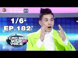 I Can See Your Voice -TH | EP.182 | 1/6 | ตอง ภัครมัย | 14 ส.ค. 62