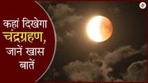 2019 का दूसरा सबसे बड़ा Lunar Eclipse, 149 साल बाद संयोग