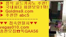 온라인카지노 ル 3카드포커 【 공식인증   GoldMs9.com   가입코드 ABC5  】 ✅안전보장메이저 ,✅검증인증완료 ■ 가입*총판문의 GAA56 ■더블덱블랙잭적은검색량 {{{ 크레이지21 {{{ 카지노워 {{{ 카지노무료여행 ル 온라인카지노