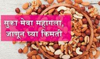 Dry Fruits price Hike in the India