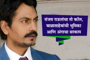 Nawazuddin Siddiqui's first reaction after getting Balasaheb Thackeray role