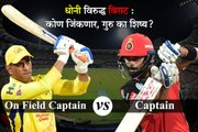 IPL 2019 | Will Virat Kohli lead RCB manage to upset MS Dhoni's CSK in Opening match?