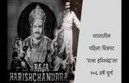 India's first film 'Raja Harishchandra' completed 106 years