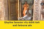 After Historical Win Narendra Modi Visits Kashi Vishweshwar Temple