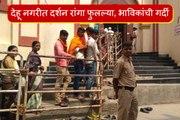 Devotees crowd in Dehu
