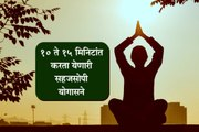 International Yoga Day - Easy Yoga Poses to Do in 10 to 15 Mins