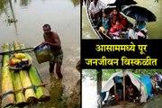 Monsoon rains flood Assam