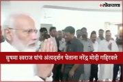 Narendra Modi deepened at the funeral of Sushma Swaraj