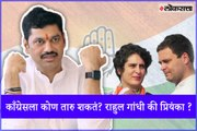 Who can save Congress? Rahul Gandhi or Priyanka Gandhi?