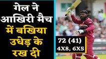 India vs West Indies 3rd ODI: Chris Gayle departs after blistering 72 (8X4, 6x5) | वनइंडिया हिंदी