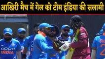 IND vs WI: Virat Kohli and Company salutes Chris Gayle on his last ODI match | वनइंडिया हिंदी