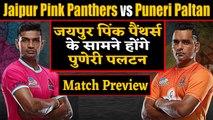 Pro Kabaddi League 2019: Jaipur Pink Panthers Vs Puneri Paltan | Match Preview | वनइंडिया हिंदी