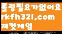 【모바일바둑이】【로우컷팅 】【rkfh321.com 】온라인고스톱【rkfh321.com 】온라인고스톱pc홀덤pc바둑이pc포커풀팟홀덤홀덤족보온라인홀덤홀덤사이트홀덤강좌풀팟홀덤아이폰풀팟홀덤토너먼트홀덤스쿨강남홀덤홀덤바홀덤바후기오프홀덤바서울홀덤홀덤바알바인천홀덤바홀덤바딜러압구정홀덤부평홀덤인천계양홀덤대구오프홀덤강남텍사스홀덤분당홀덤바둑이포커pc방온라인바둑이온라인포커도박pc방불법pc방사행성pc방성인pc로우바둑이pc게임성인바둑이한게임포커한게임바둑이한게임홀덤텍사스홀덤바닐
