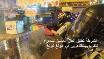 الشرطة تطلق الغاز المسيل للدموع لتفريق متظاهرين في هونغ كونغ