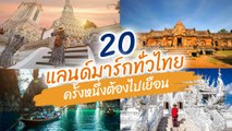 20 ที่เที่ยวแลนด์มาร์กเด็ดทั่วไทย เคยไปแชะภาพร่วมเฟรมมาแล้วหรือยัง