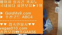 실배팅 【 공식인증 | GoldMs9.com | 가입코드 ABC4  】 ✅안전보장메이저 ,✅검증인증완료 ■ 가입*총판문의 GAA56 ■스마트폰바카라 ()(); 먹튀없어요 골드카지노 ()(); 인터넷포카 ()(); 실시간사이트마이다스사장 【 공식인증 | GoldMs9.com | 가입코드 ABC4  】 ✅안전보장메이저 ,✅검증인증완료 ■ 가입*총판문의 GAA56 ■오카다바카라 ▶ 골드카지노 해외사이트 ▶ 안전 메이저 카지노 ▶ 안전한온라인바둑이 【 공식인증
