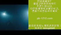 바카라통▣◐◆◇◆실플레이어최다보유◇hca789.com◆실시간필리핀영상◇아시아1위사이트◆안전놀이터◇바카라여행◆마닐라카지노영상◇라이센스보유◆카카오:bbingdda8◇▣◐바카라통