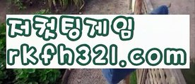 {{사설포커}}【로우컷팅 】【rkfh321.com 】모바일pc홀덤【rkfh321.com 】모바일pc홀덤pc홀덤pc바둑이pc포커풀팟홀덤홀덤족보온라인홀덤홀덤사이트홀덤강좌풀팟홀덤아이폰풀팟홀덤토너먼트홀덤스쿨강남홀덤홀덤바홀덤바후기오프홀덤바서울홀덤홀덤바알바인천홀덤바홀덤바딜러압구정홀덤부평홀덤인천계양홀덤대구오프홀덤강남텍사스홀덤분당홀덤바둑이포커pc방온라인바둑이온라인포커도박pc방불법pc방사행성pc방성인pc로우바둑이pc게임성인바둑이한게임포커한게임바둑이한게임홀덤텍사스홀덤