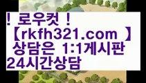 {{바둑이사이트}}【로우컷팅 】【rkfh321.com 】♟모바일pc홀덤【rkfh321.com 】모바일pc홀덤pc홀덤pc바둑이pc포커풀팟홀덤홀덤족보온라인홀덤홀덤사이트홀덤강좌풀팟홀덤아이폰풀팟홀덤토너먼트홀덤스쿨강남홀덤홀덤바홀덤바후기오프홀덤바서울홀덤홀덤바알바인천홀덤바홀덤바딜러압구정홀덤부평홀덤인천계양홀덤대구오프홀덤강남텍사스홀덤분당홀덤바둑이포커pc방온라인바둑이온라인포커도박pc방불법pc방사행성pc방성인pc로우바둑이pc게임성인바둑이한게임포커한게임바둑이한게임홀덤텍사스홀