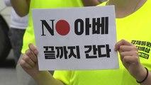"""""""우리가 역사의 증인"""" 대학생 단체도 日 규탄 / YTN"""