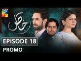 Khaas Episode 18 Promo HUM TV Drama