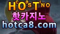 [  바카라사이트추천 ,  #신규꽁머니카지노 ,  #실시간바둑이 ,                   c ㅋ a ㅏ s ㅈ ㅣ 노 no                   온RA 인 ㅂ ㅏ ㅋ ㅏ r라                    먹튀 없음 안전 ㅋ ㅏ  ㅈ ㅣ NO                    ☎  hotca8.com  ☎
