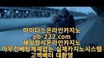 먹튀없는사이트추천♧♣☆http://pb-222.com☆정식오리엔탈카지노/오리엔탈카지노/오리엔탈바카라♧♣먹튀없는사이트추천
