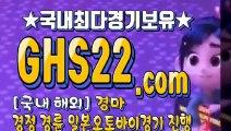 """경정사이트 """"̮ (GHS22 . COM) """"̮ 한국경마사이트주소"""