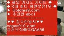 카지노사이트 5 포커족보 【 공식인증   GoldMs9.com   가입코드 ABC1  】 ✅안전보장메이저 ,✅검증인증완료 ■ 가입*총판문의 GAA56 ■리잘파크실시간배팅 ㎜ 필리핀푸잉 ㎜ 에그벳 ㎜ 리비에라 맨션 호텔 5 카지노사이트