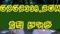【 카지노사이트 】↱생중계 마이다스 카지노↲ 【 GCGC338.COM 】바카라사이트주소 해외카지노사이트 필리핀 카지노↱생중계 마이다스 카지노↲【 카지노사이트 】