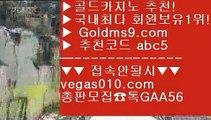 실시간카지노 ナ 카지노동영상 【 공식인증   GoldMs9.com   가입코드 ABC5  】 ✅안전보장메이저 ,✅검증인증완료 ■ 가입*총판문의 GAA56 ■사설카지노에서돈따기 ㎍ 바카라 ㎍ 카지노 게임종류 ㎍ 무료슬롯게임 ナ 실시간카지노