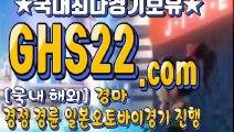 일본경마사이트 ヽ (GHS 22. 시오엠) ヽ 한국경마사이트주소