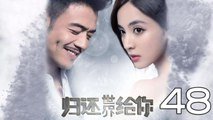 【超清】《归还世界给你》第48集 杨烁/古力娜扎/徐正溪/赵樱子