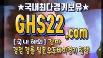 경정사이트 ◎ (GHS22 쩜 컴) ✧ 인터넷경정사이트