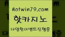 카지노 접속 ===>http://hotwin79.com  카지노 접속 ===>http://hotwin79.com  hotwin79.com ¥】 바카라사이트 | 카지노사이트 | 마이다스카지노 | 바카라 | 카지노hotwin79.com ¥】 바카라사이트 | 카지노사이트 | 마이다스카지노 | 바카라 | 카지노hotwin79.com ]]] 먹튀없는 7년전통 마이다스카지노- 마이다스정품카지노hotwin79.com】Θ) -바카라사이트 코리아카지노 온라인바카라 온라