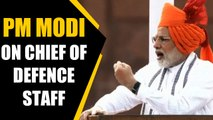 PM Modi announces new Chief of Defence Staff post | Oneindia News