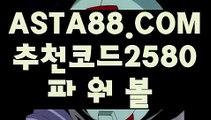 【파워볼마티루틴X】【파워사디라키노사다리】사설파워볼✅【   ASTA88.COM  추천코드 2580  】✅POIWERBALL사이트【파워사디라키노사다리】【파워볼마티루틴X】