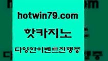 카지노 접속 ===>http://hotwin79.com  카지노 접속 ===>http://hotwin79.com  hotwin79.com 】銅 ) -카지노사이트추천hotwin79.com ¥】 바카라사이트 | 카지노사이트 | 마이다스카지노 | 바카라 | 카지노hotwin79.com ¥】 바카라사이트 | 카지노사이트 | 마이다스카지노 | 바카라 | 카지노hotwin79.com 】銅 ) -카지노사이트추천hotwin79.com ▧))) 크레이지슬롯-크레이지-슬