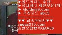 오리엔탈카지노⏩카지노동영상 【 공식인증   GoldMs9.com   가입코드 ABC5  】 ✅안전보장메이저 ,✅검증인증완료 ■ 가입*총판문의 GAA56 ■사설카지노에서돈따기 ㎍ 바카라 ㎍ 카지노 게임종류 ㎍ 무료슬롯게임⏩오리엔탈카지노
