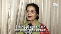 पाकिस्तानी बहन ने सरप्राइज के साथ बांधी मोदी को राखी