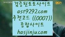 ✅룰렛사이트✅  ヂ   우리토토사이트주소- ( 禁【  asta99.com  ☆ 코드>>0007 ☆ 】銅) -우리토토사이트주소   ヂ  ✅룰렛사이트✅