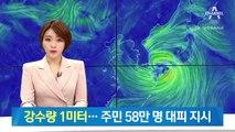 태풍 '크로사' 일본 상륙…1200mm 넘는 '물폭탄' 예고