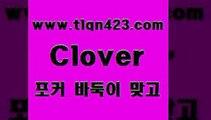 세븐포커사이트+tlqn423.com ))] - 포카게임 훌라점수계산 성인하트 인터넷포커사이트 원카드 성인인터넷섯다사이트 세븐포커하는방법 섯다족보+세븐포커사이트