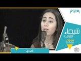 شيماء الشايب - فكرونى حفلة ليبيا