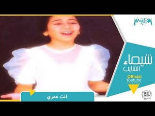 شيماء الشايب تغني إنت عمري