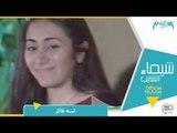 شيماء الشايب - لسه فاكر من برنامج هذا المساء