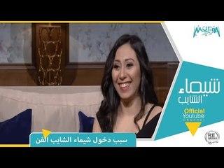 رأي عام – المطربة شيماء الشايب توضح بدايتها وموقف تسبب في دخولها الفن