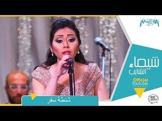 شيماء الشايب - شنطة سفر من حفل مسرح معهد الموسيقي العربية Shaimaa Elshayeb - Shantet Safar
