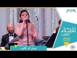 ميدلي أم كلثوم - شيماء الشايب من حفل معهد الموسيقى العربية